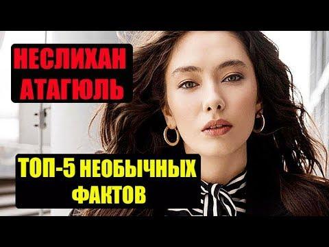 ТОП-5 НЕОБЫЧНЫХ ФАКТОВ О НЕСЛИХАН АТАГЮЛЬ
