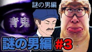 【元祖青鬼】謎の男編 Part3 最終回【ヒカキンゲームズ】