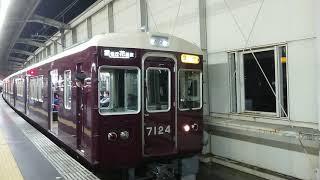阪急電車 宝塚線 7000系 7124F 発車 豊中駅