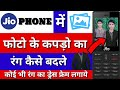 Jio Phone Me Apne Kapdo Ka Rang Kaise Badle || How To Change Clothes Colours In Jio Phone