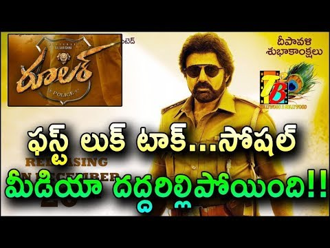Ruler Movie First Look Shocking Response: Balakrishna 105 Movie First Look| Ruler Look Trolling