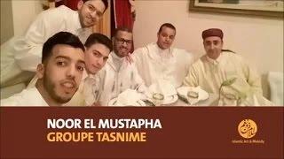 Groupe Tasnime - Ala yallah bi nadra (4) - Noor El Mustapha - Groupe Tasnime - مجموعة تسنيم