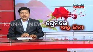 Spurned Lover Injures Nayagarh Girl For Not Rec...