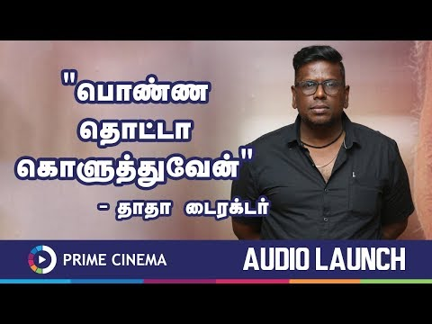 Touch a woman, and I will burn you! - says Dhadha director | DhaDha 87 | Audio Launch | Prime Cinema