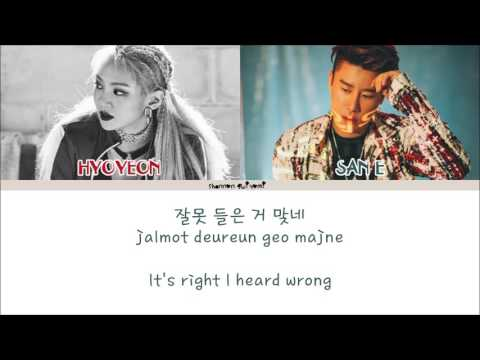 HYOYEON(효연) - Wannabe (Feat. San E) Color Coded Lyrics [Han/Rom/Eng]
