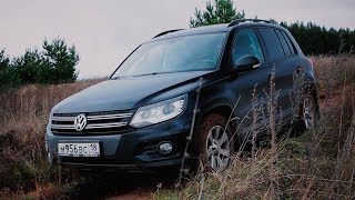 VW Tiguan Нестареющий Кроссовер / Оффроуд Тест-Драйв и Обзор