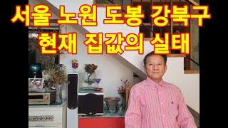 서울에서 가장 싼 노원 도봉 강북 중랑구 현재 집값의 …