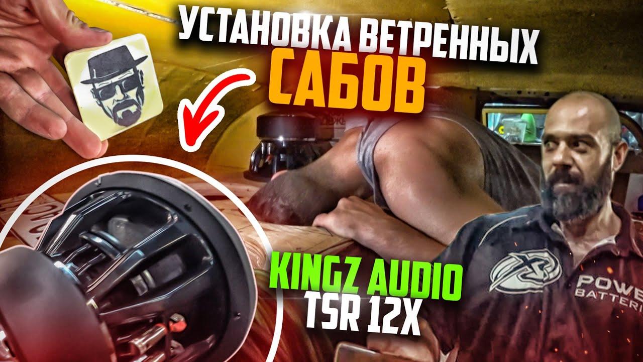 Установка Ветренных Сабов  KINGZ AUDIO TSR 12X