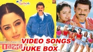 Raja  Songs Juke Box || Venkatesh || Soundarya || Abbas