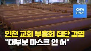 인천 교회 부흥회서 18명 집단 감염…서울 선제검사 시…
