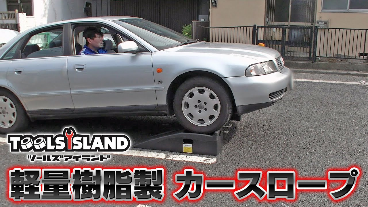Oil Change Audi A4 >> カースロープで楽々オイル交換 / Easy oil change by car slope - YouTube