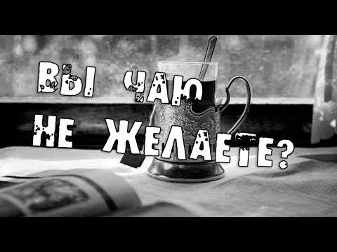 СТРАШНЫЕ ИСТОРИИ - ВЫ ЧАЮ НЕ ЖЕЛАЕТЕ? - СТРАШНЫЕ ИСТОРИИ НА НОЧЬ