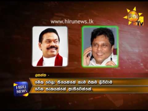 Lasantha Wickrematunge and Mahinda Rajapaksa`s telephone conversation released