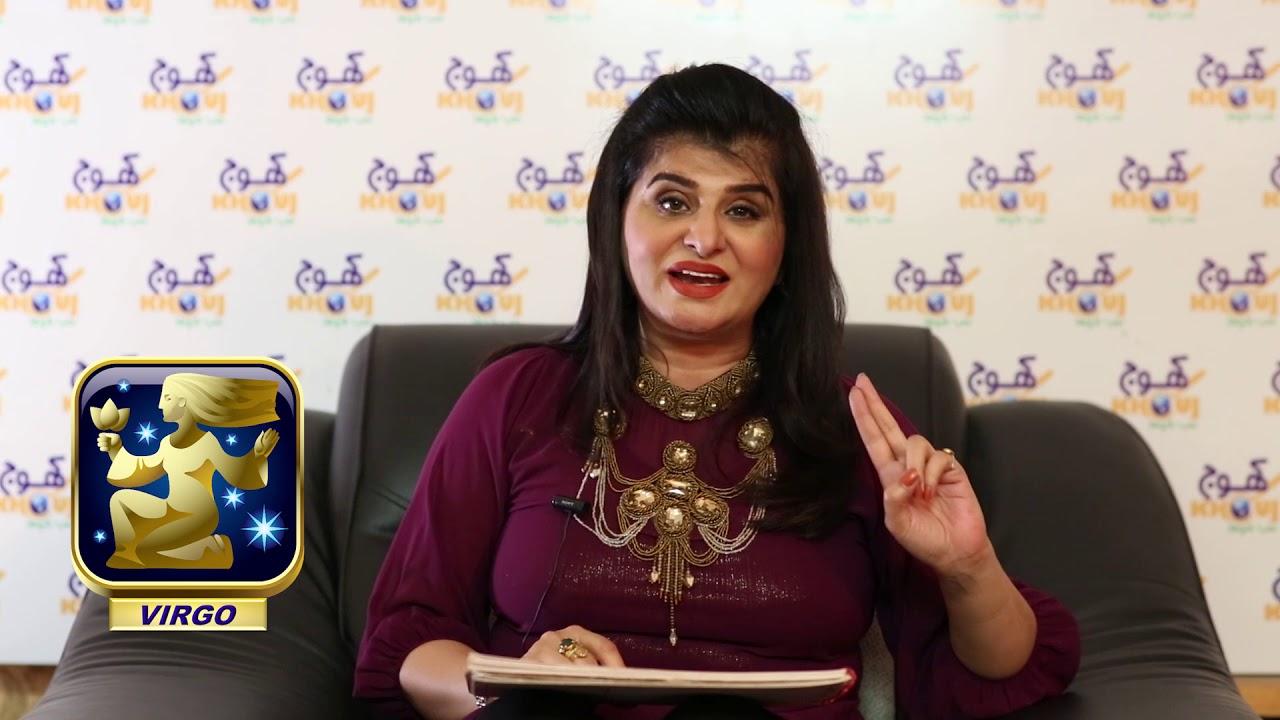 astrologer samia khan