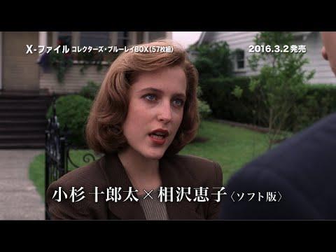 海外ドラマX ファイル コレクターズブルーレイBOX予告編