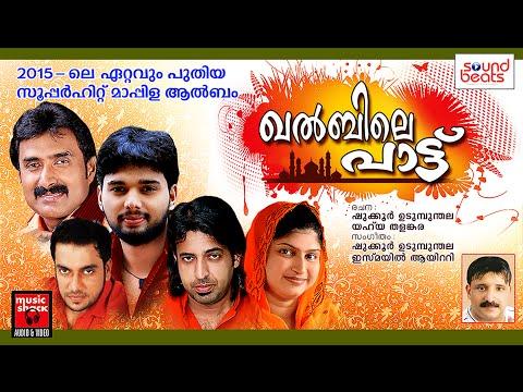 Malayalam Mappila Album Songs New 2015 | Khalbile Pattu | Kannur Shareef,Thanseer,Abid Kannur,Rahna