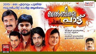 Malayalam Mappila Album Songs New 2015 | Khalbile Pattu | Kannur Shareef,Thanseer,Abid Kannur,Rahna