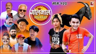 Golmaal Episode 120 | दशैंमा बचेको खसी म्याकुरीले उडायो !! | 29 October 2020 | Nepali Comedy Serial