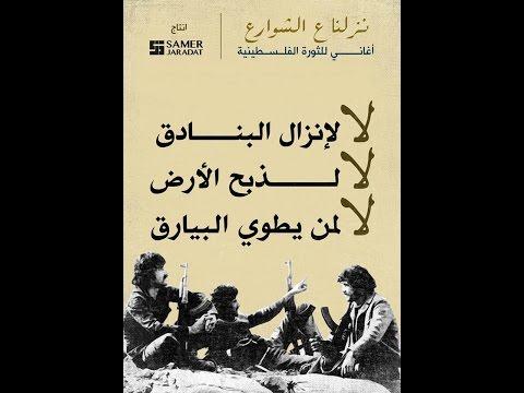 يا زهرة النيران | كورال الثورة