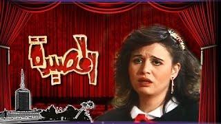 إلهام شاهين في مسرحية أجاثا كريستي البوليسية .. المصيدة