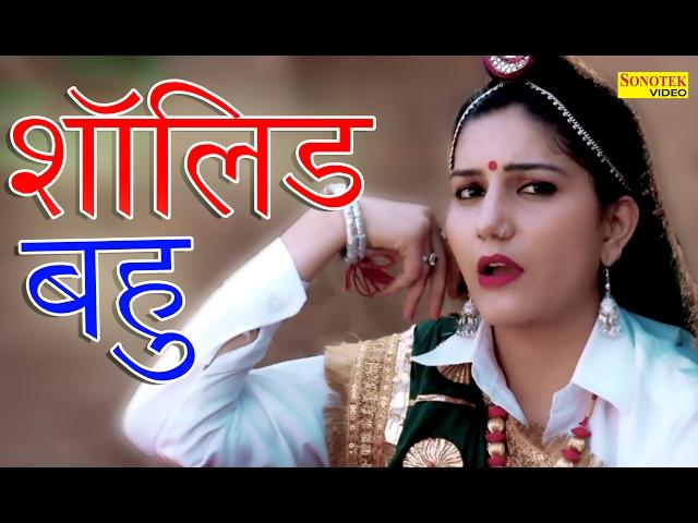 Soild Bahu | Sapna choudhary, Vicky Kajla | Ranvir Kundu, Meenakshi | Haryanvi New Song 2017 | Maina