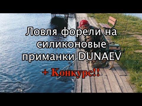 Ловля форели на силиконовые приманки DUNAEV(Дунаев).Сравнение с приманками - Trout Zone.