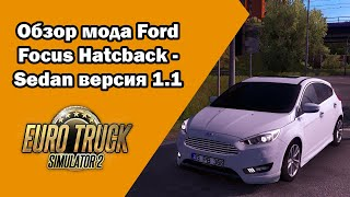 ОБЗОР МОДА Ford Focus Hatcback - Sedan версия 1.1 ETS2 1.37