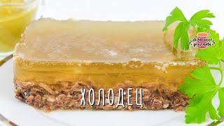 Вкусный прозрачный ХОЛОДЕЦ ИЗ ГОВЯДИНЫ (студень). Рецепт холодца из говядины