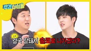 주간아이돌 - (Weekly Idol Ep.222) 세븐틴 Seventeen Introduce