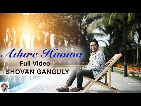 Adure Haowa | Full Video | Shovan Ganguly | Jaadukathi | Valentine's Special
