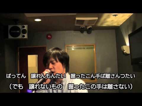 ONE OK ROCKの「The Begining」を方言で歌ってみた!