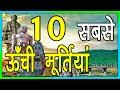 Top 10 Tallest Statues In India 👈   भारत की 10 सबसे ऊँची मूर्तियां   Hindi Mp3   #10ON10