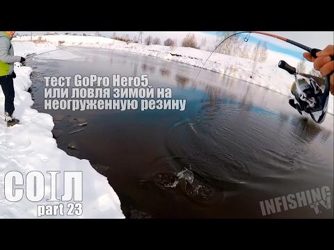 COIЛ. Part 23. Тест GoPro Hero5 или ловля зимой на неогруженную резину