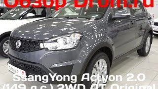 SsangYong Actyon 2017 2.0 (149 л.с.) 2WD AT Original - видеообзор