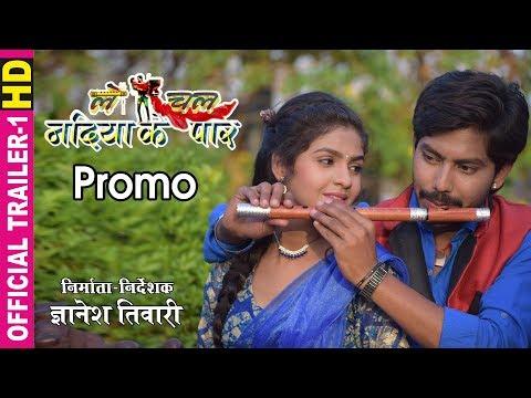Le Chal Nadiya Ke paar - Film Promo | CG Film | ले चल नदिया के पार