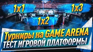Турниры на GAME ARENA ● Тест игровой платформы