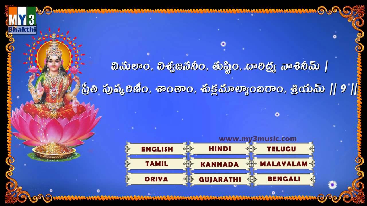Lakshmi narayana hrudayam stotram download itunes