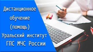 Уральский институт ГПС МЧС России: дистанционное обучение, личный кабинет, тесты.