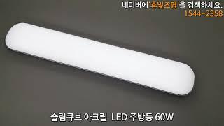 LED 주방등 슬림큐브 아크릴 60W