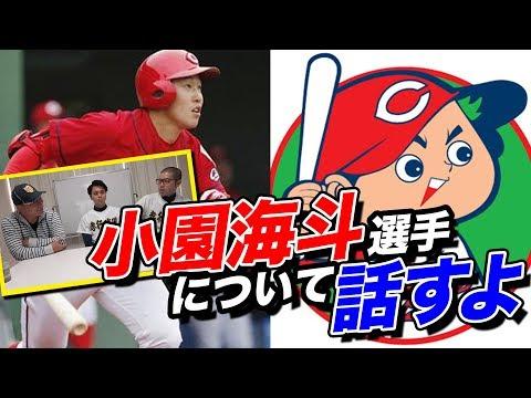 【広島カープの新星‼︎】ドラフト1位小園海斗について語る!