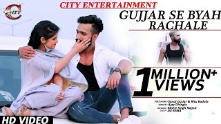 Gujjar Se Byah Rachaale New Haryanvi Song 2018  //By City Entertainment// Sanoj Gurjar & Ritu Badola