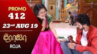 ROJA Promo | Episode 412 Promo | ரோஜா | Priyanka | SibbuSuryan | Saregama TVShows Tamil