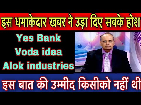 Yes bank share news | Yes bank latest news | Yes bank share price | idea Vodafone share news