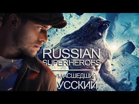 Russian Superheroes || сумасшедший русский