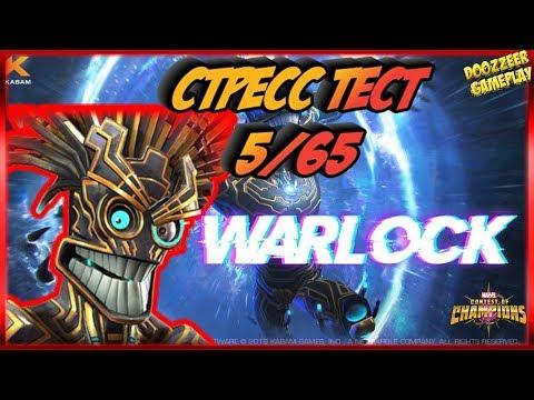 УОРЛОК | Стресс Тест 5/65 | Марвел Битва Чемпионов  | MCOC | MBCH | WARLOCK
