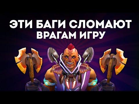 7 Багов Которые Перевернут Игру