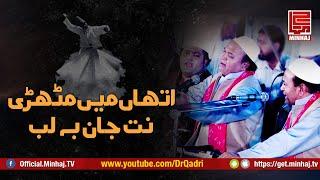 Heart Touching Qawali - Qawal - Ustad Sher Ali Mehar Ali - 2020