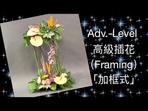 B34 高級插花「加框式」設計 Flower Arrangement Adv Level  Framing skill