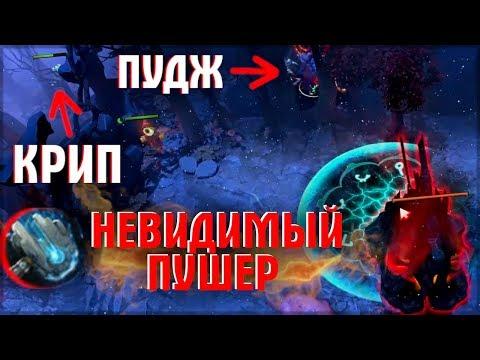 ЗАДРОТ ПУДЖА СКРЫТНО ПУШИТ БЕЗ КРИПОВ (БАГ) - PUDGE DOTA 2