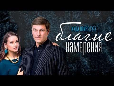 Благие намерения. Все серии (2017) Мелодрама @ Русские сериалы